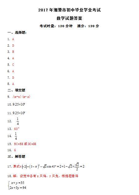 2017年湖南湘潭中考数学答案图1