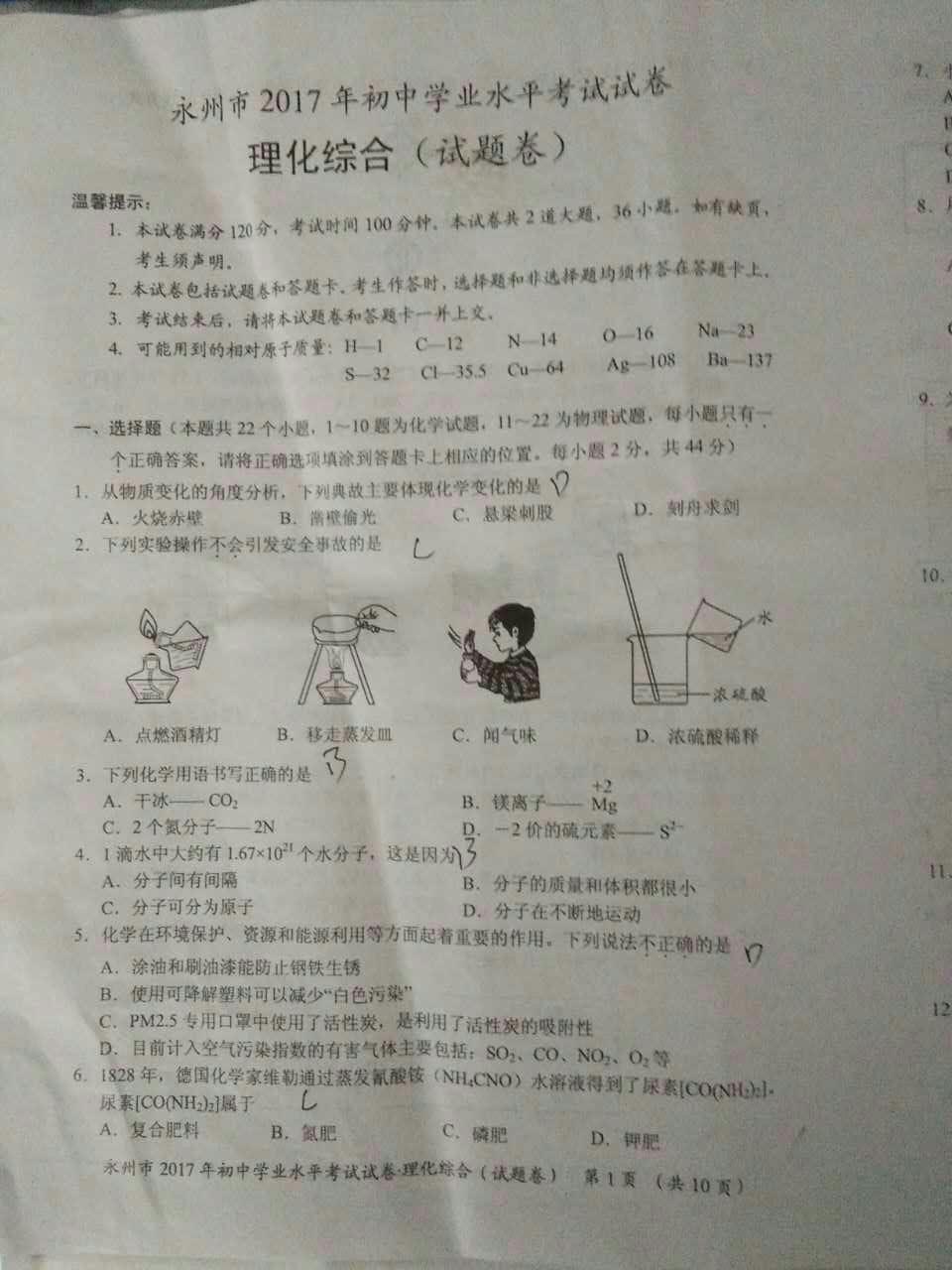 2017年湖南永州中考化学真题图1
