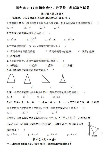 2017年江苏扬州中考数学真题图1