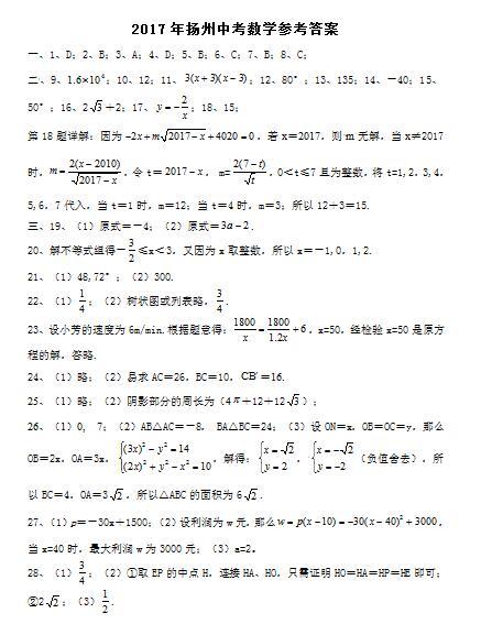 2017年江苏扬州中考数学答案图1