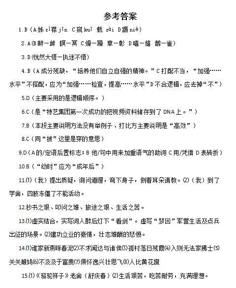 2017年四川广元中考语文答案图1