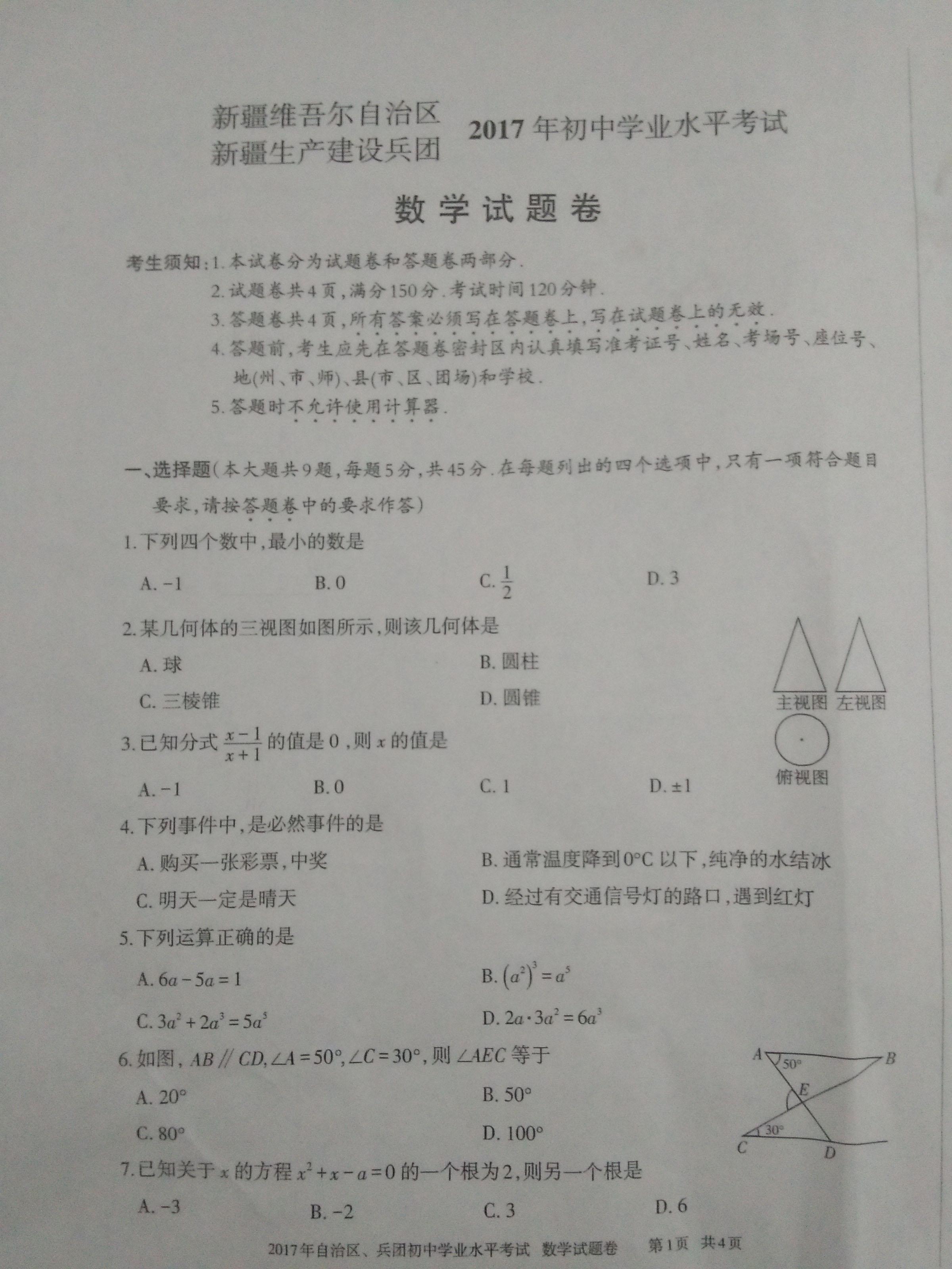 2017年新疆维吾尔自治区中考数学真题图1