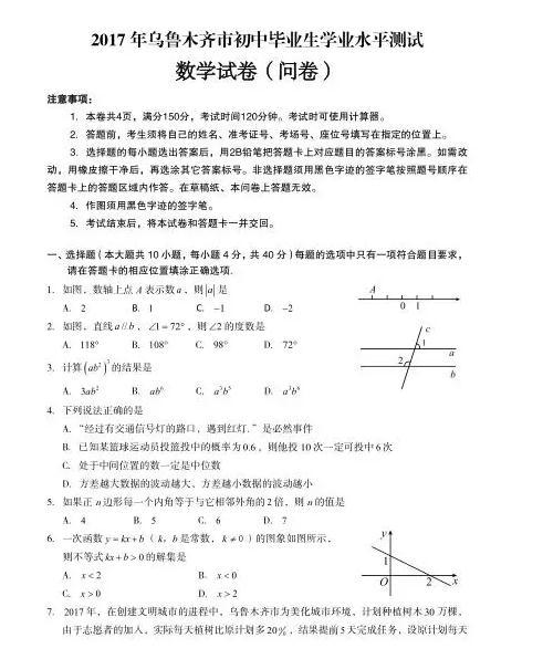 2017年新疆乌鲁木齐中考数学真题图1