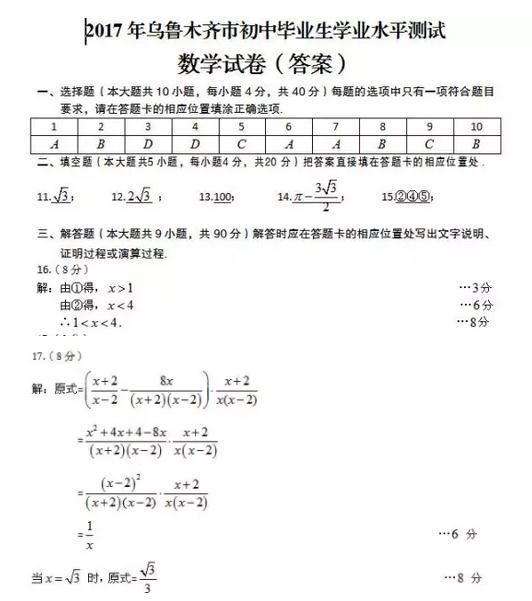 2017年新疆乌鲁木齐中考数学答案图1