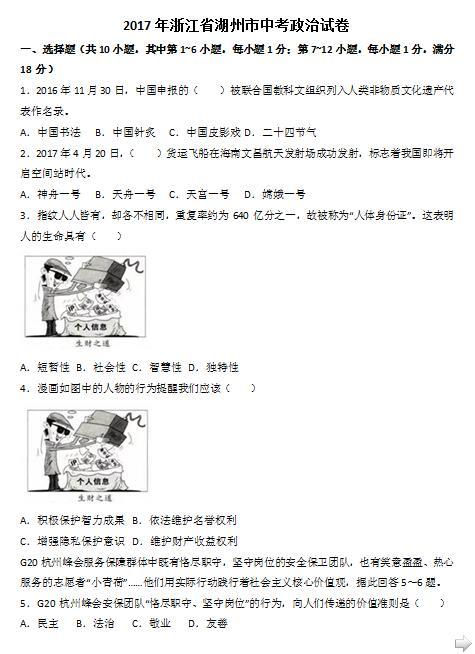 2017年浙江湖州政治中考真题图1