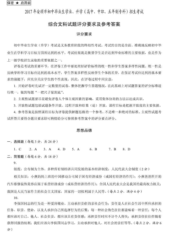2017年贵州安顺政治中考答案图1
