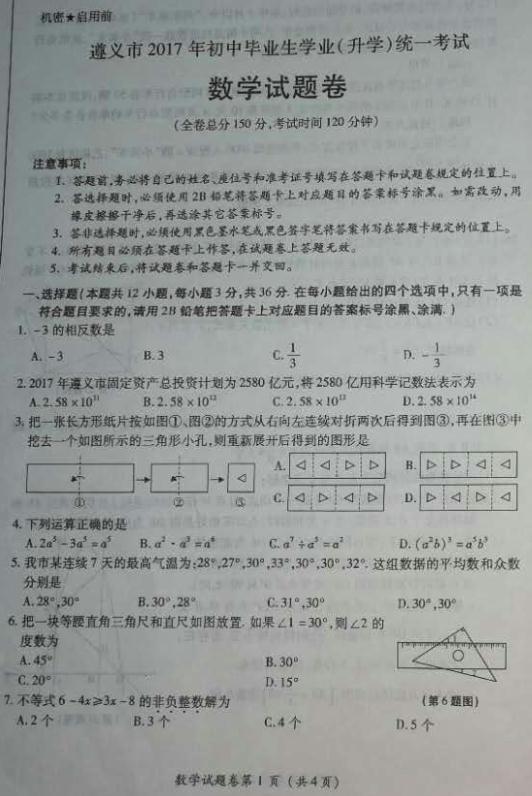 2017年贵州遵义中考数学真题图1