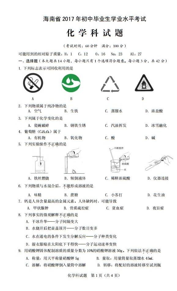 2017年海南三亚中考化学真题图1