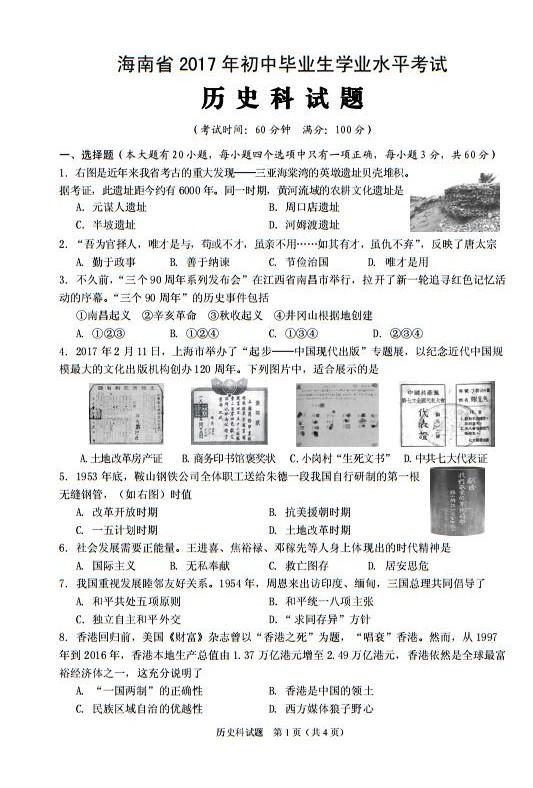 2017年海南海口历史中考真题图1
