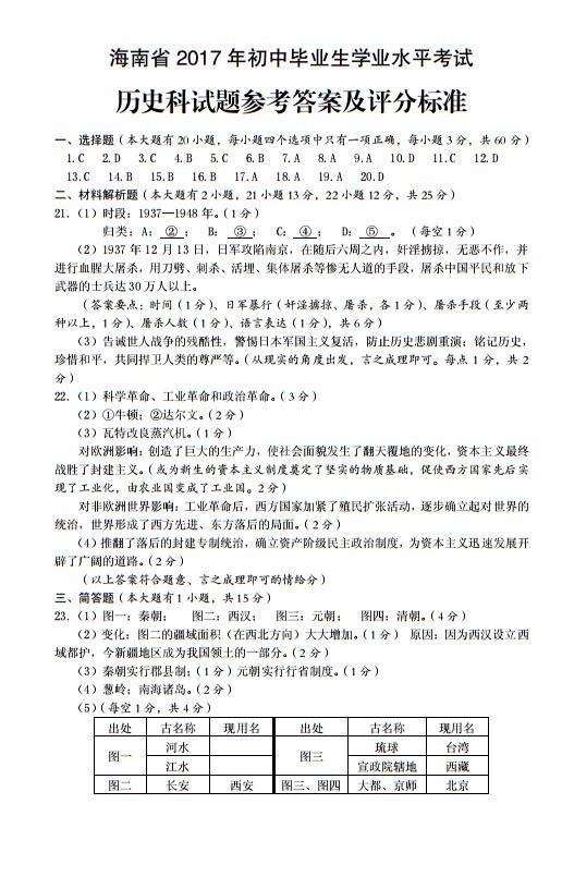 2017年海南三亚历史中考答案图1