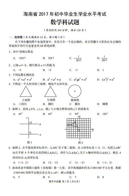 2017年海南海口中考数学真题图1
