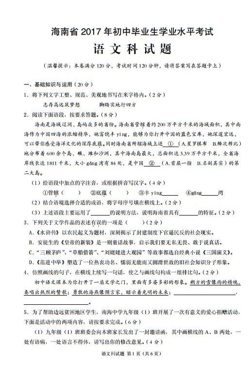 2017年海南三亚中考语文真题图1