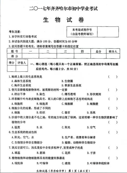 2017年黑龙江齐齐哈尔生物中考真题图1