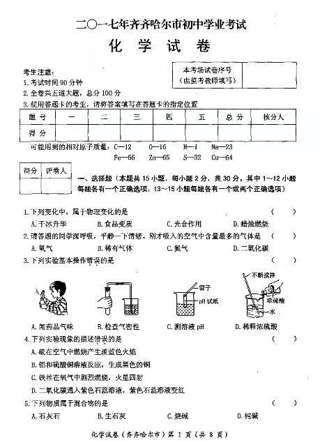 2017年黑龙江齐齐哈尔中考化学真题图1