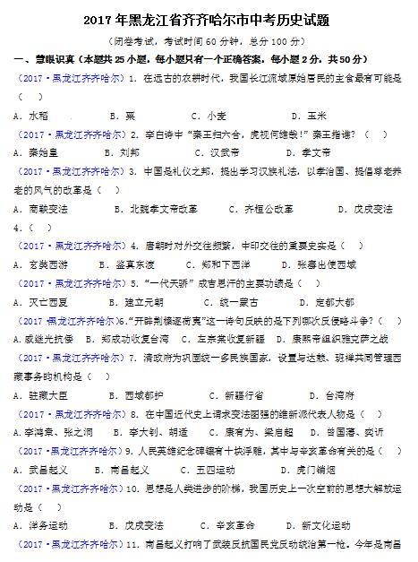 2017年黑龙江齐齐哈尔历史中考真题图1