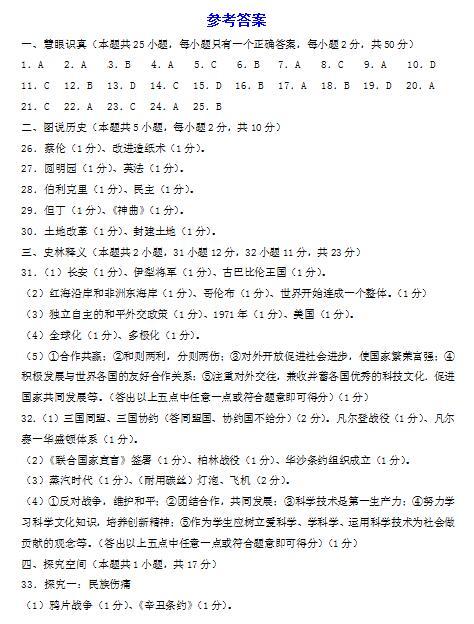2017年黑龙江齐齐哈尔历史中考答案图1