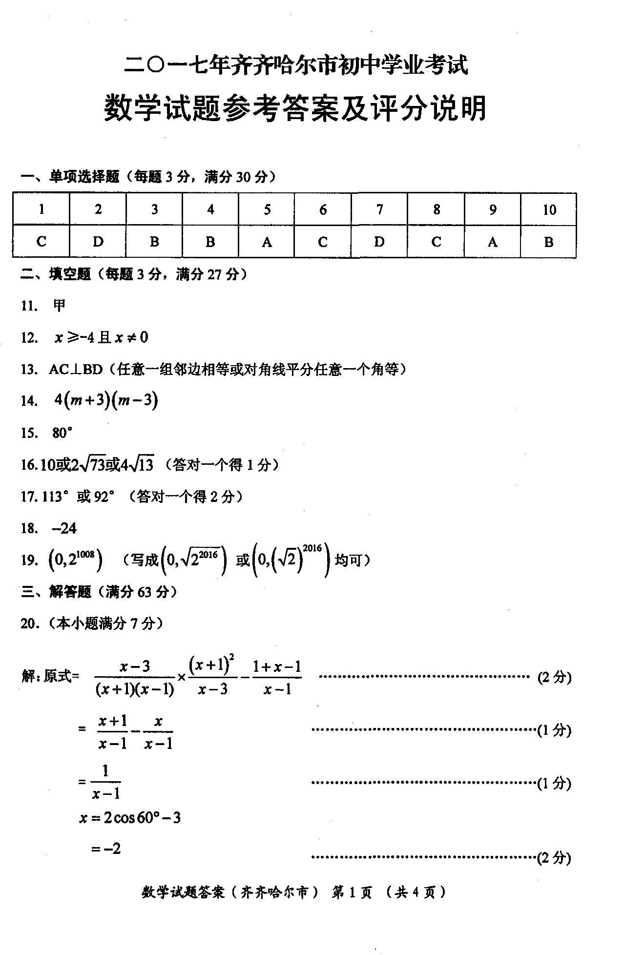 2017年黑龙江齐齐哈尔中考数学答案图1