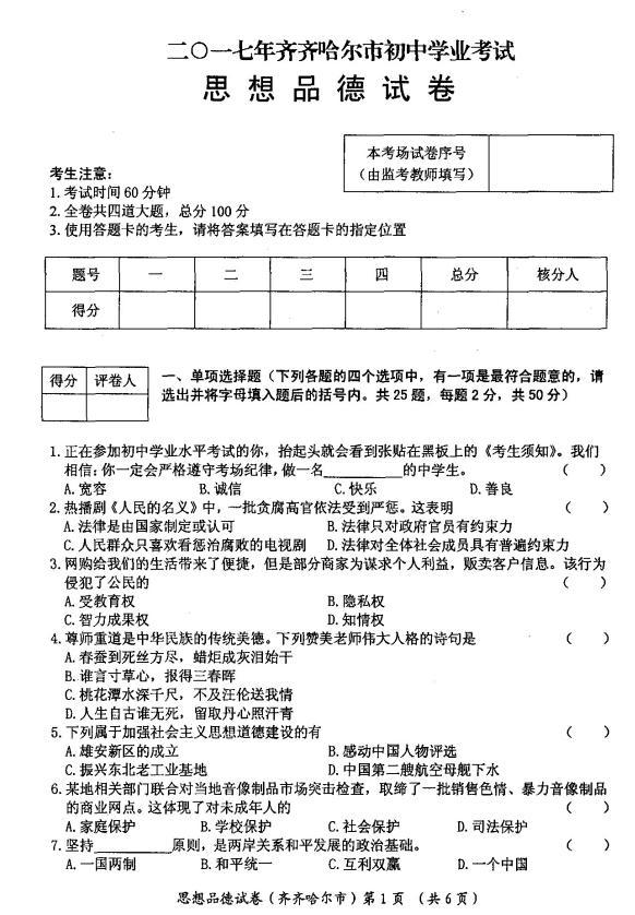 2017年黑龙江齐齐哈尔政治中考真题图1