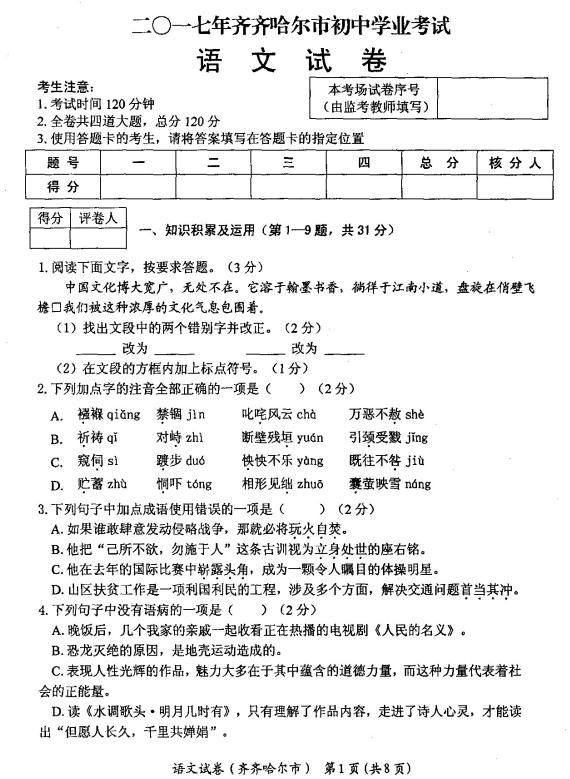 2017年黑龙江齐齐哈尔中考语文真题图1