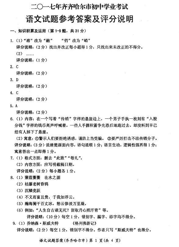 2017年黑龙江齐齐哈尔中考语文答案图1