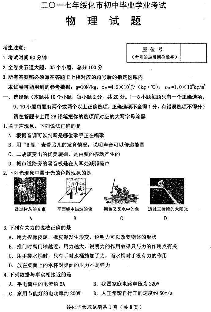 2017年黑龙江绥化中考物理真题图1