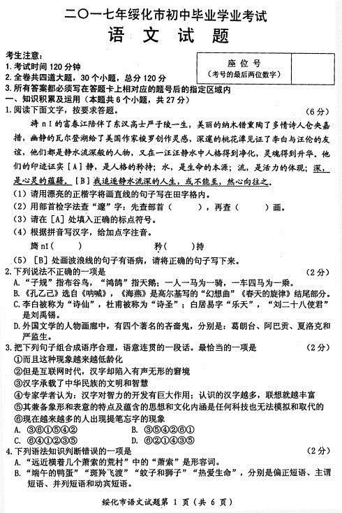 2017年黑龙江绥化中考语文真题图1