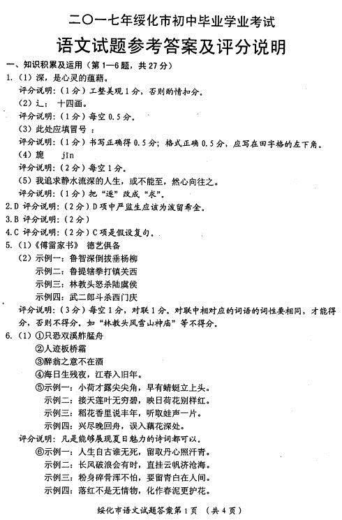 2017年黑龙江绥化中考语文答案图1