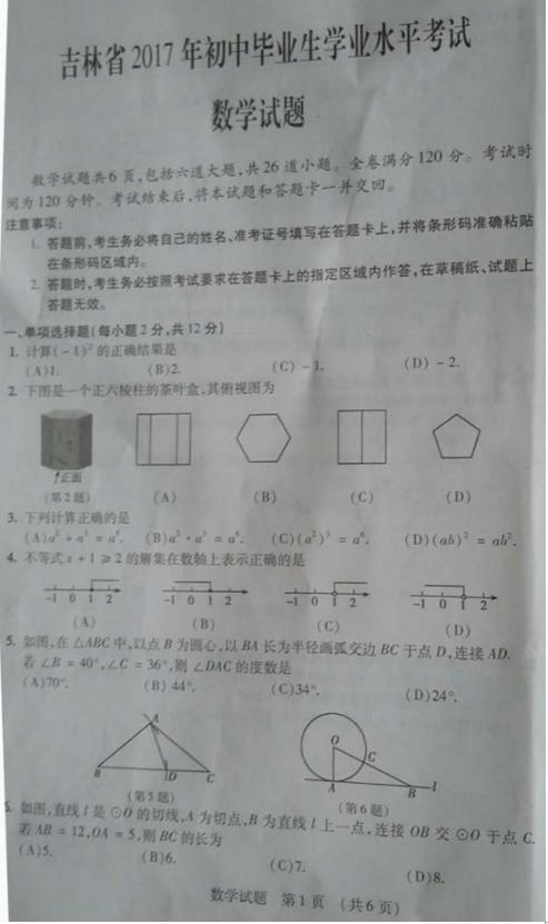 2017年吉林吉林数学中考真题图1