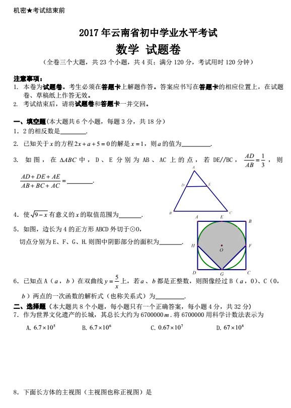 2017年云南迪庆化学中考真题图1