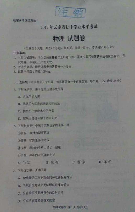 2017年云南省中考物理试题图1