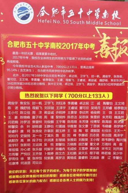 2017年合肥各初中中考喜报--合肥50中南区_中石岩吗有初中私立?图片
