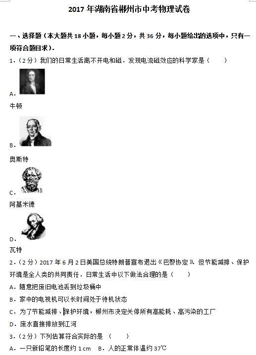 2017年湖南郴州中考物理真题图1