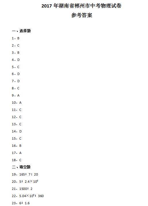 2017年湖南郴州中考物理答案图1