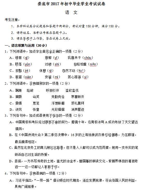2017年湖南娄底中考语文真题图1