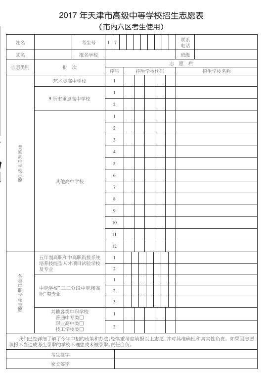 2017年天津中考填报志愿表 (市内六区考生使用)