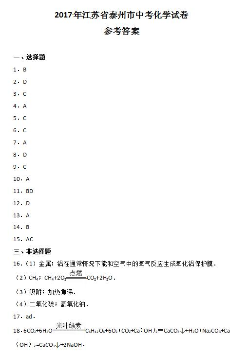2017年江苏泰州化学中考答案图1