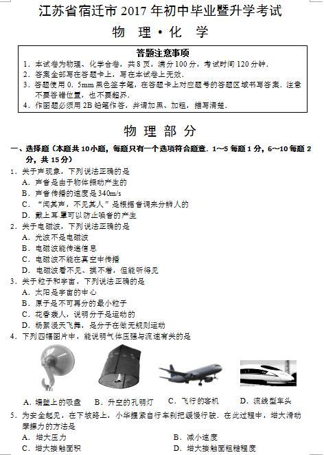 2017年江苏宿迁中考物理真题图1