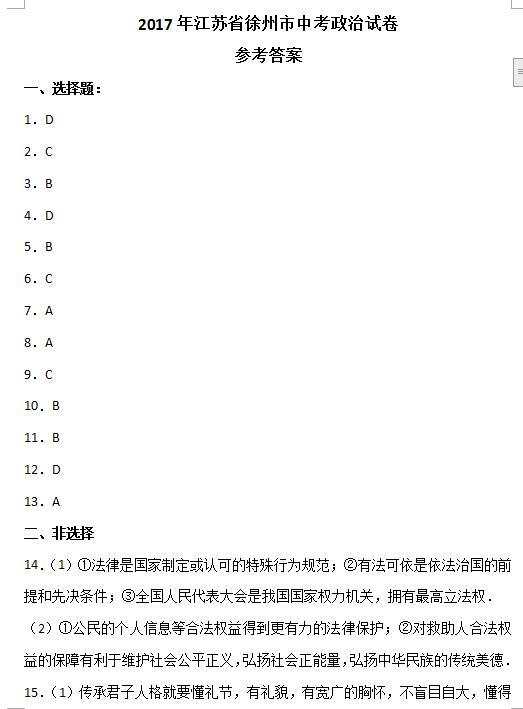 2017年江苏徐州政治中考答案图1