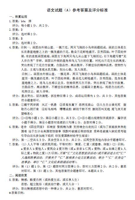 2017年山东东营中考语文答案图1