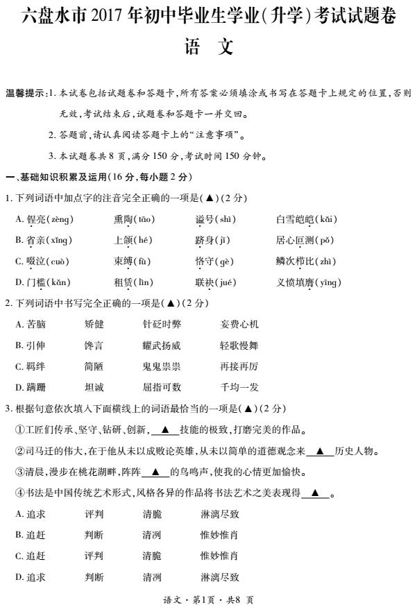 2017年贵州六盘水中考语文试题图1