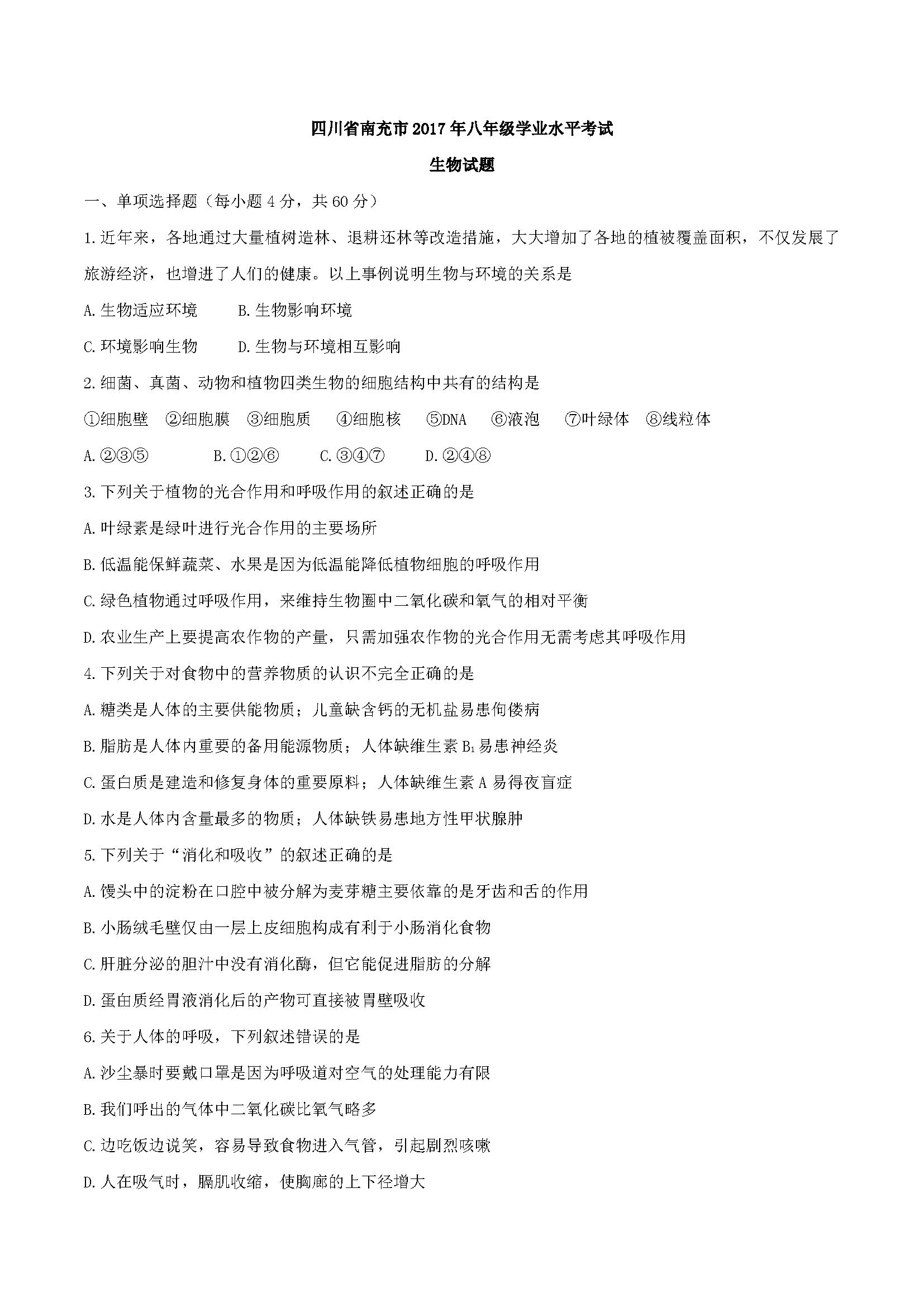 2017年四川南充中考生物真题(图片版)