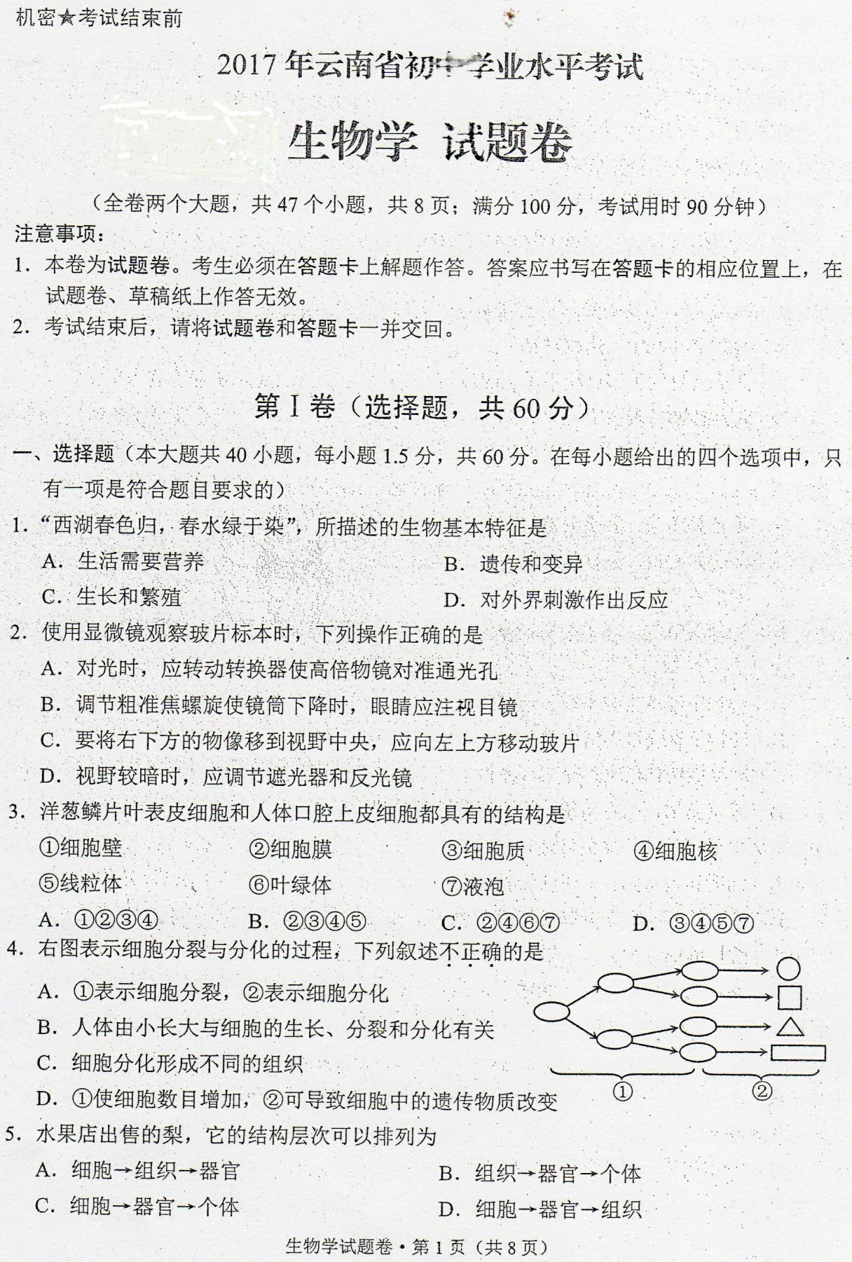 2017年云南思茅生物中考真题图1