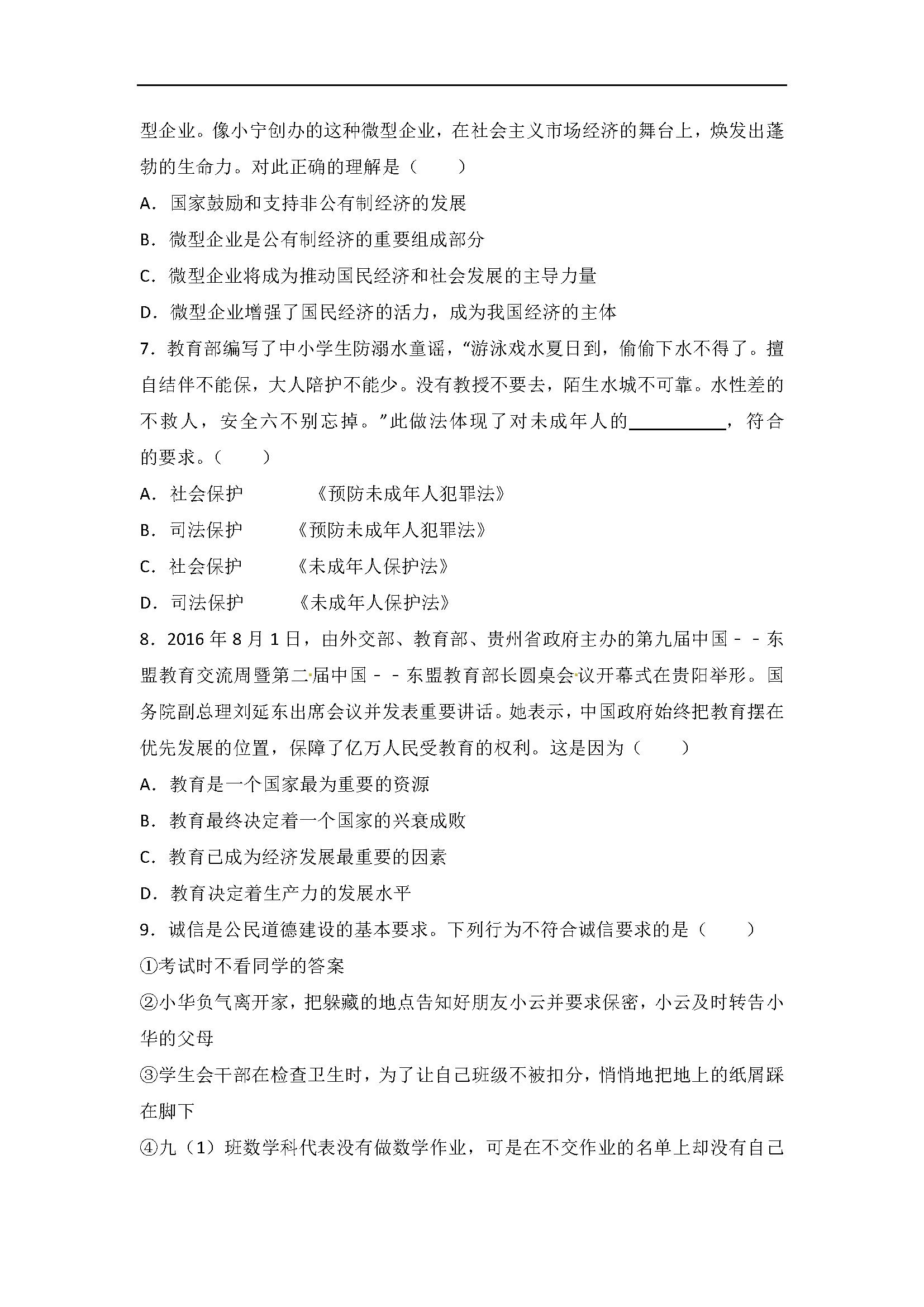 2017年贵州毕节中考政治真题(图片版)