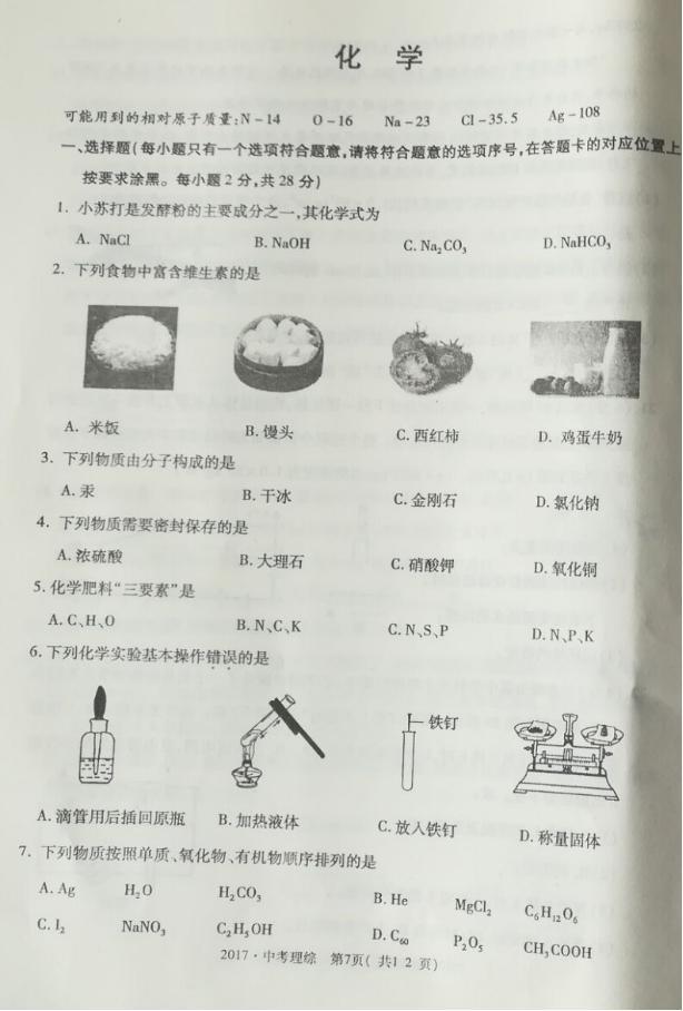 2017年内蒙古赤峰中考化学真题图1