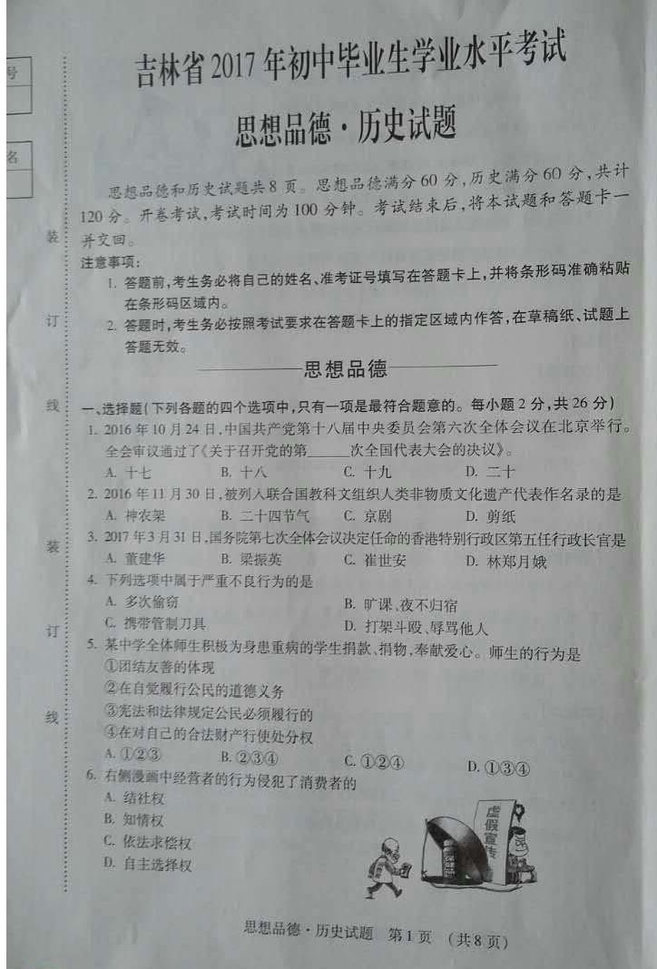 2017年吉林松原政治中考真题图1
