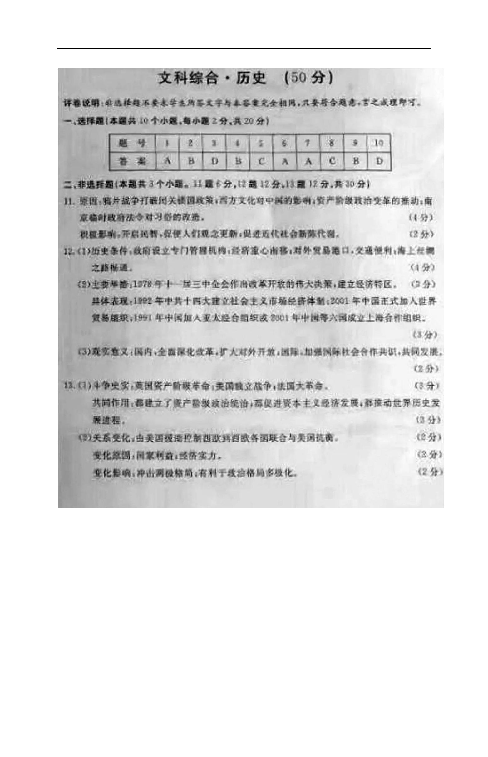 2017年内蒙古包头历史中考真题图1