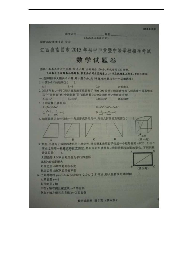2015南昌中考数学试题(Word版)