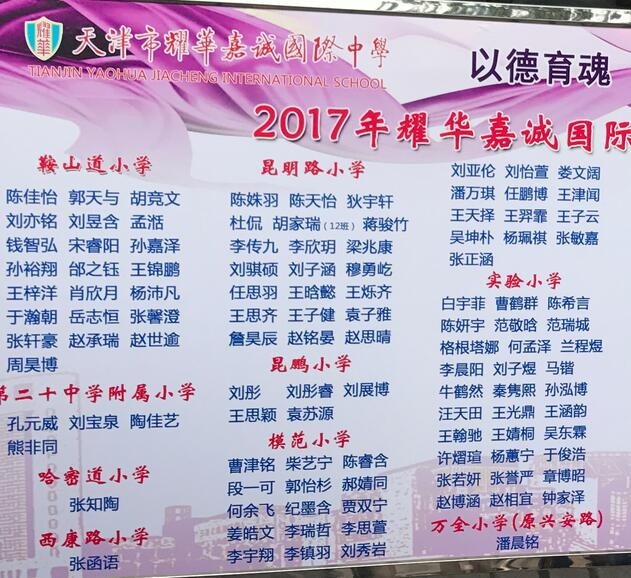 耀华嘉诚国际学校录取名单1