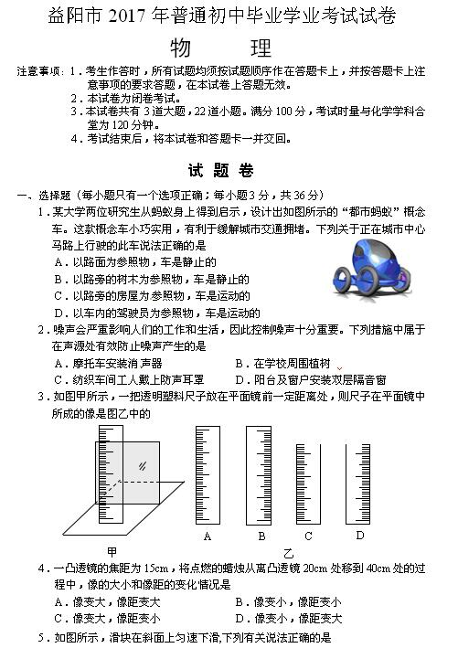 2017年湖南益阳物理中考真题图1
