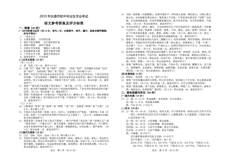 2015长春中考语文试题答案(图片版)